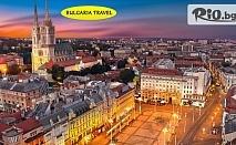 Непознатата Хърватия! Екскурзия до Загреб, Плитвички езера, остров Крък с включени 2 нощувки със закуски, автобусен транспорт и туристическа програма, от Bulgaria Travel