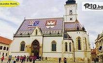 Непознатата Хърватия! Екскурзия до Загреб, Плитвички езера, остров Крък с включени 2 нощувки със закуски в хотел 3*, автобусен транспорт и туристическа програма, от Bulgaria Travel