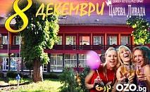 Незабравим 8-ми декември в Централния Балкан! 1 или 2 нощувки + закуски + празнична вечеря с DJ на цена от 50 лв. на човек в Хотел - Ресторант
