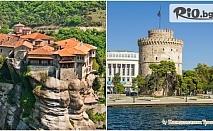 Незабравима екскурзия до Солун и Метеора! 2 нощувки със закуски в Хотел Gold Stern 2* или подобен на Олимпийската Ривиера + автобусен транспорт, от Космополитън Травъл