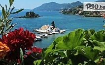 Незабравими Майски празници на о. Корфу! 5 нощувки на база All Inclusive + автобусен транспорт и фериботни такси, от Океан Травел