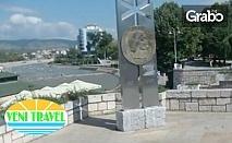 До Ниш, Белград и Пирот за 3 Март! Екскурзия с 2 нощувки със закуски и вечери - едната празнична, плюс транспорт