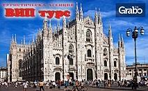 Ноември или Декември до Милано! 2 нощувки със закуски, плюс самолетен транспорт и възможност за езерото Лугано в Швейцария