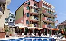 Нощувка за 2-ма, 3-ма или 4-ма + басейн в хотел Ралица, Свети Влас