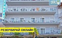 Нощувка на база Закуска в Olympus Hotel 3*, Паралия Катерини, Олимпийска ривиера