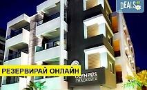 Нощувка на база Закуска в Olympus Thalassea Boutique Hotel 3*, Паралия Катерини, Олимпийска ривиера