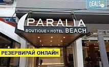 Нощувка на база Закуска в Paralia Beach Boutique Hotel 3*, Паралия Катерини, Олимпийска ривиера