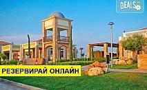 Нощувка на база Закуска и вечеря в Mediterranean Village 5*, Катерини, Олимпийска ривиера