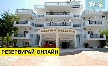 Нощувка на база Закуска и вечеря в Olympion Melathron Hotel 3*, Платамонас, Олимпийска ривиера