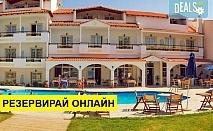 Нощувка на база Закуска и вечеря,All inclusive в Rachoni Bay Resort 3*, Скала Рахони, о. Тасос
