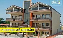 Нощувка на база Закуска,Закуска и вечеря в Principal New Leisure Hotel 3*, Паралия Катерини, Олимпийска ривиера