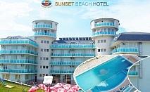 Нощувка на човек + басейн в хотел Сънсет Бийч***, край Лозенец