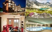 Нощувка на човек, на база All Inclusive + басейн и релакс зона в луксозния хотел Сейнт Джордж Ски & Холидей****, Банско!