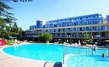 Нощувка на човек на база All Inclusive + басейн в хотел Корал****, Св. Св. Константин и Елена. Дете до 12 г. БЕЗПЛАТНО