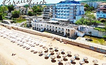 Нощувка на човек на база All Inclusive + басейн, чадър и шезлонг на плажа на 1-ва линия в хотел Парайзо Бийч, Обзор