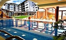 Нощувка на човек на база Аll inclusive Light + басейн и релакс център в хотел Роял Банско Апартмънтс, Банско