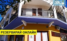 Нощувка на човек на база Само стая в Captain's Beach Boutique Apartments, Лименас, о. Тасос