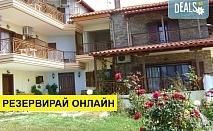 Нощувка на човек на база Само стая, Закуска в Panorama Spa Hotel 2*, Уранополис, Халкидики