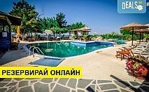 Нощувка на човек на база Само стая, Закуска в Anna's Star Beach Hotel 3*, Потос, о. Тасос