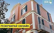 Нощувка на човек на база Закуска в Siorra Vittoria Boutique Hotel 4*, Корфу, о. Корфу