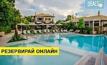 Нощувка на човек на база Закуска, Закуска и вечеря, Закуска, обяд и вечеря в Daluz Boutique Hotel 4*, Превеза, Епир