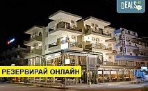 Нощувка на човек на база Закуска, Закуска и вечеря, Закуска, обяд и вечеря в Porto Del Sol Hotel 3*, Паралия Катерини, Олимпийска ривиера