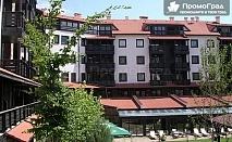 Нощувка на човек с изхранване all inclusive в Хотел Каза Карина, Банско