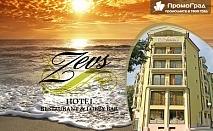 Нощувка на човек с изхранване закуска в Семеен хотел Зевс, Поморие