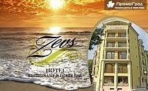 Нощувка на човек в Семеен хотел Зевс, Поморие