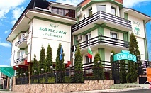 Нощувка на човек със закуска в хотел Дарлинг, Драгалевци. Дете до 16г. – безплатно!