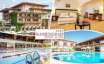 Нощувка на човек със закуска + минерални басейни и СПА от хотел Каменград, Панагюрище!