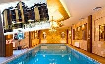 Нощувка на човек със закуска, обяд и вечеря + басейн и сауна в комплекс Поларис Ин, Банско