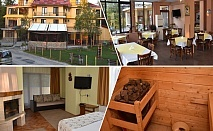 Нощувка на човек със закуска, обяд* и вечеря в хотел Сима, местност Беклемето