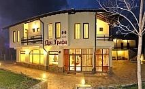 Нощувка на човек със закуска, обяд и вечеря само за 37 лв. в хотелски комплекс при Графа, край язовир Жребчево