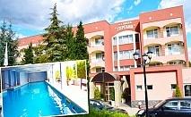 Нощувка на човек със закуска, обяд* и вечеря + минерален басейн и релакс пакет от Балнео-хотел Гергана, Хисаря