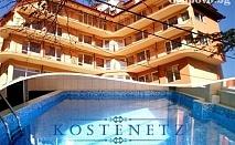 Нощувка на човек със закуска, обяд* и вечеря + минерален басейн, сауна, парна баня или джакузи в СПА хотел Костенец