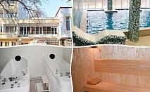 Нощувка на човек със закуска, обяд и вечеря + минерален басейн и балнеопакет в хотел Загоре, Старозагорски минерални бани
