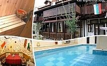 Нощувка на човек със закуска и вечеря + басейн с минерална вода от Алексова къща, Огняново