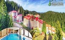 Нощувка на човек със закуска и вечеря + басейн и релакс пакет в апарт-хотел Форест Нук, Пампорово