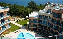 Нощувка на човек със закуска и вечеря + басейн, чадър и шезлонг на плажа от хотел Аквамарин, Обзор