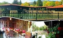 Нощувка на човек със закуска и вечеря само за 21.90 лв. в хотел-механа Старата Воденица, Котел