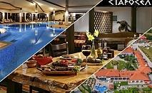 Нощувка на човек със закуска и вечеря + 3 минерални басейна, СПА и винен тур от Комлекс Старосел край Хисаря