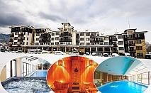 Нощувка на човек със закуска и вечеря с напитки + басейн и релакс зона в хотел Сейнт Джордж Ски & Холидей****, Банско