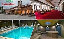 Нощувка на човек със закуска и вечеря + топъл басейн и СПА зона от СПА хотел Парадайс****, Цигов Чарк