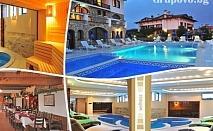 Нощувка на човек със закуска и вечеря + топъл релакс басейн и парна баня в хотел Винпалас, Арбанаси