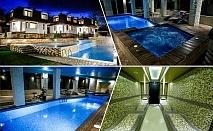 Нощувка на човек със закуска и вечеря + вътрешен минерален басейн с джакузи, парна баня и сауна от хотел СПА Оазис, Огняново