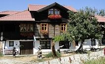 Нощувка за 10 или 15 човека край Елена в къщи за гости Кандафери 1 и 2 с механа и камина- с. Мийковци