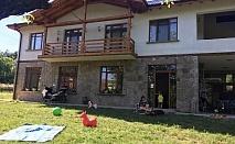 Нощувка за 16 човека край Ябланица в къща Дъбравата с трапезария, камина и още - с. Дъбравата