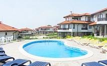 Нощувка за до 4 човека в напълно оборудвана вила + басейн във вилно селище Bay View Villas, с. Кошарица