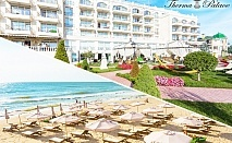 Нощувка за двама на база All inclusive + минерални басейни, СПА пакет, чадър и шезлонг на плажа в Балнеохотел Терма Палас 5*, Кранево